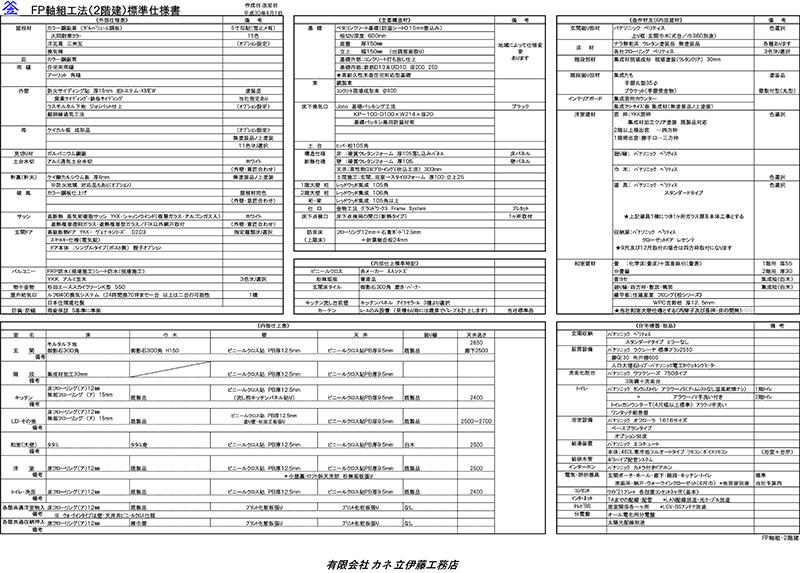 FP軸組工法(2階建)標準仕様書